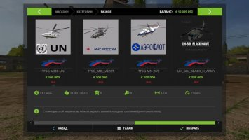 HELICOPTER PACK FS17